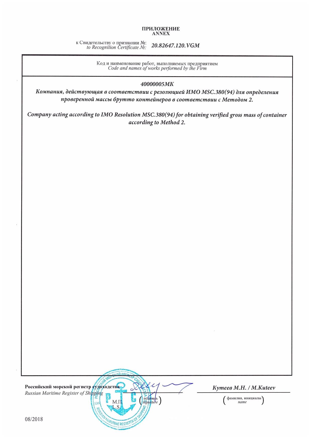 Сертификаты VGM